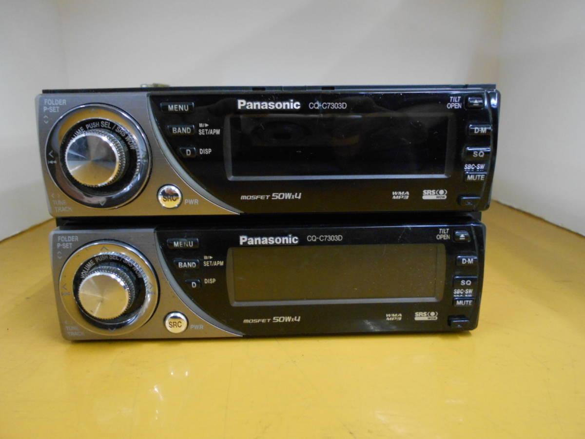 ☆【07303】パナソニック Panasonic 1DIN CD プレイヤー デッキ CQ-C7303D×2台 ジャンク扱い_画像1