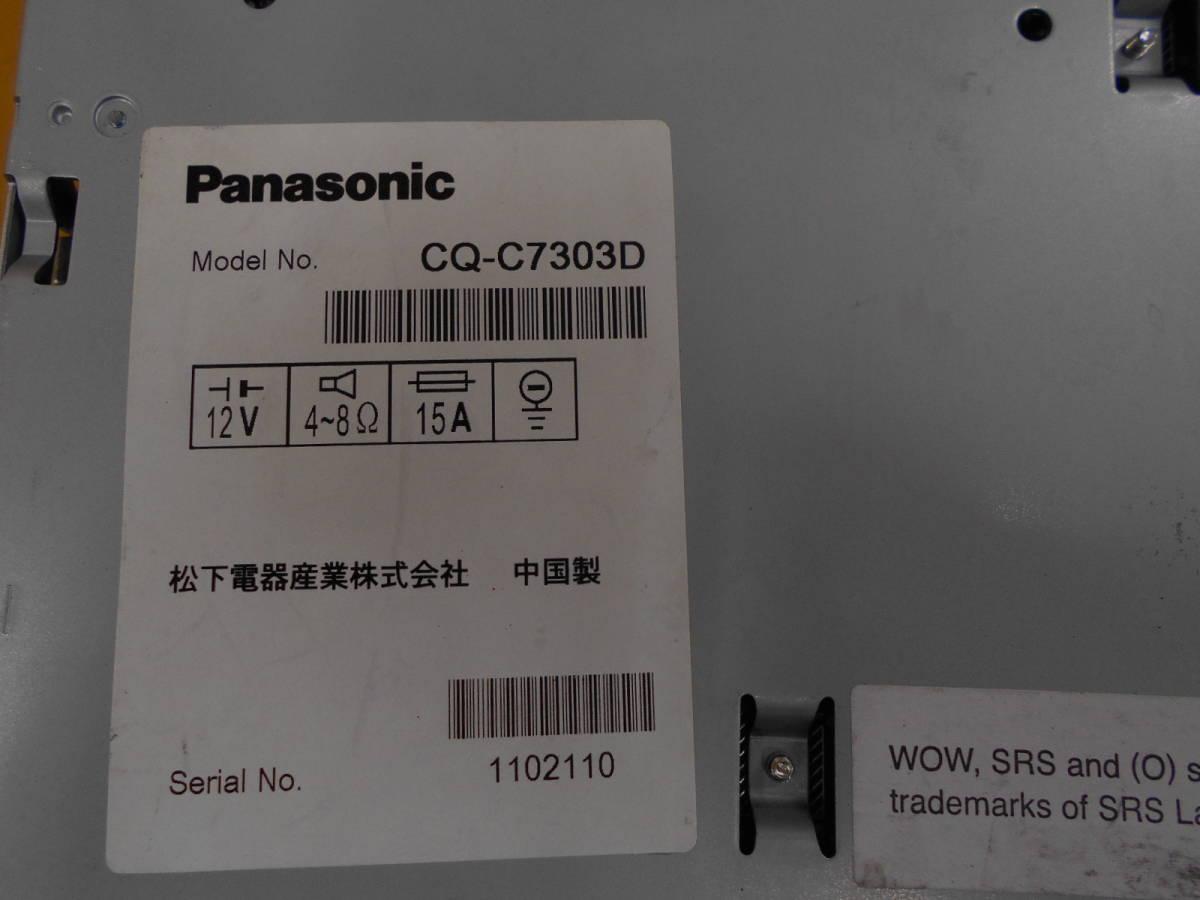 ☆【07303】パナソニック Panasonic 1DIN CD プレイヤー デッキ CQ-C7303D×2台 ジャンク扱い_画像3