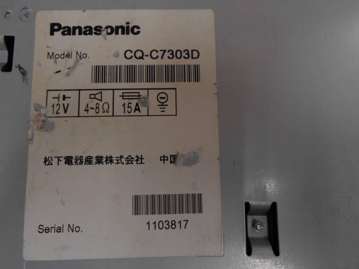 ☆【07303】パナソニック Panasonic 1DIN CD プレイヤー デッキ CQ-C7303D×2台 ジャンク扱い_画像4