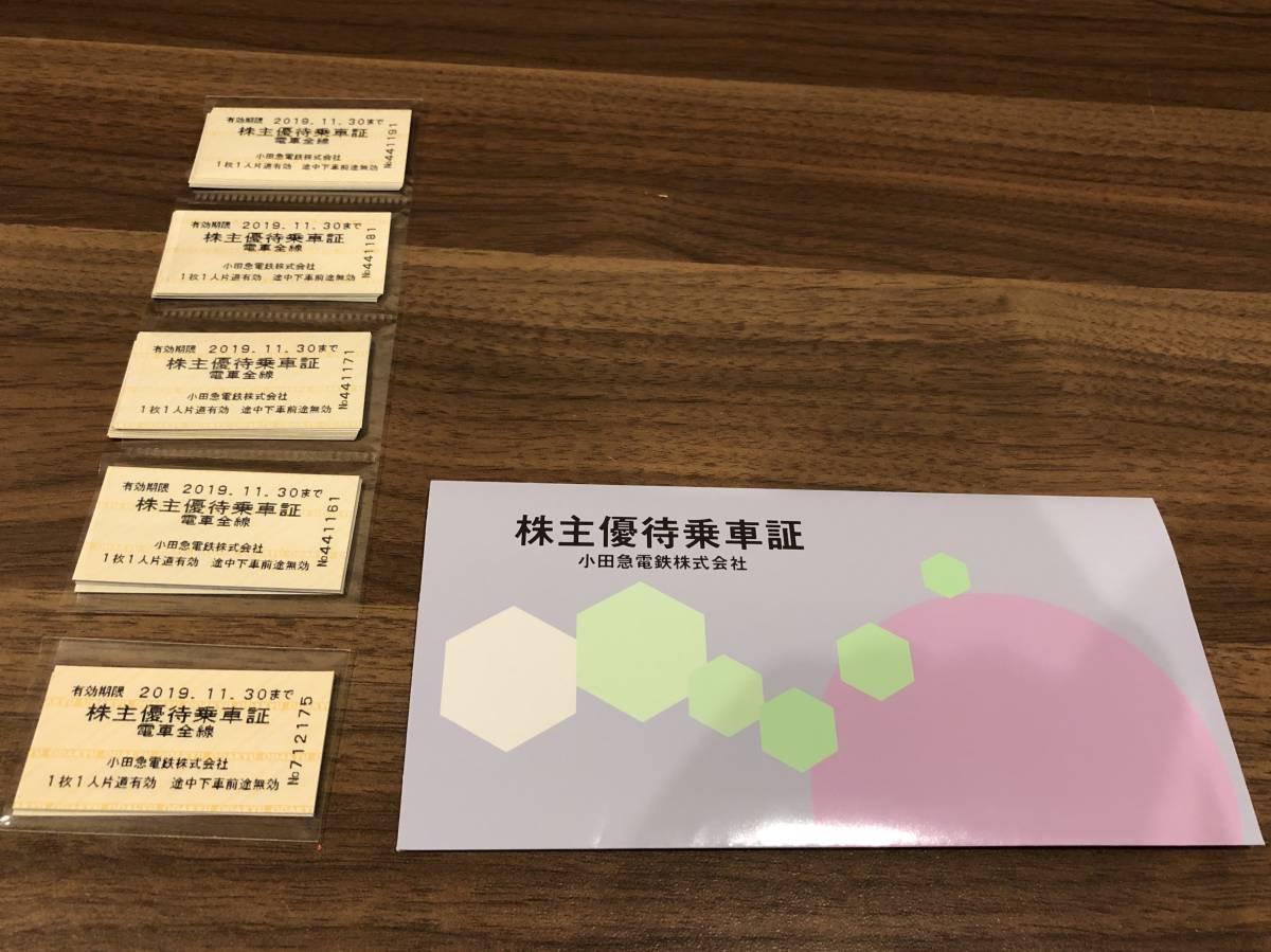 【送料無料】小田急電鉄 株主優待乗車証46枚セット(有効期限: 2019.11.30)