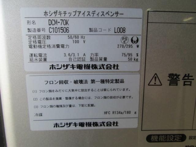 ☆ホシザキ チップアイスディスペンサー2013年 ☆ _画像5
