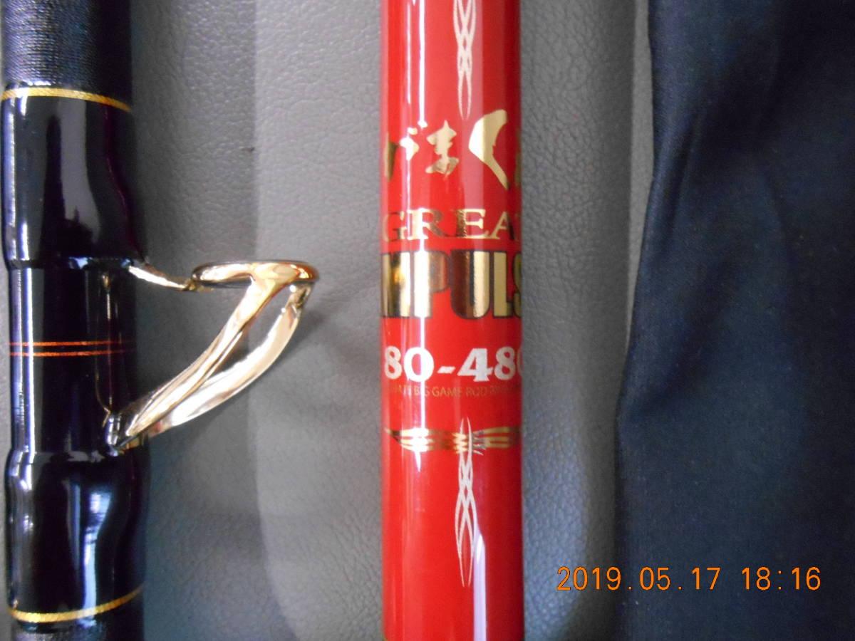 がまかつ銘竿 クエ竿 がまくえグレートインパルス80号480 綺麗なお品です。クエ、アラ、モロコ、アーラミーバイ、ガーラ等に最適。