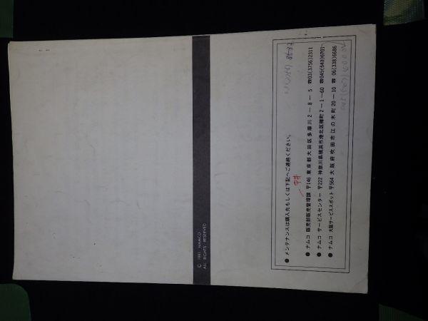 取説 ナムコ ウイニングラン91 キット 改造書SDタイプ 表紙はコピー紙 全国 360円_画像2