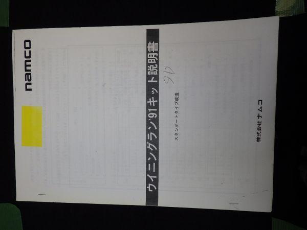 取説 ナムコ ウイニングラン91 キット 改造書SDタイプ 表紙はコピー紙 全国 360円