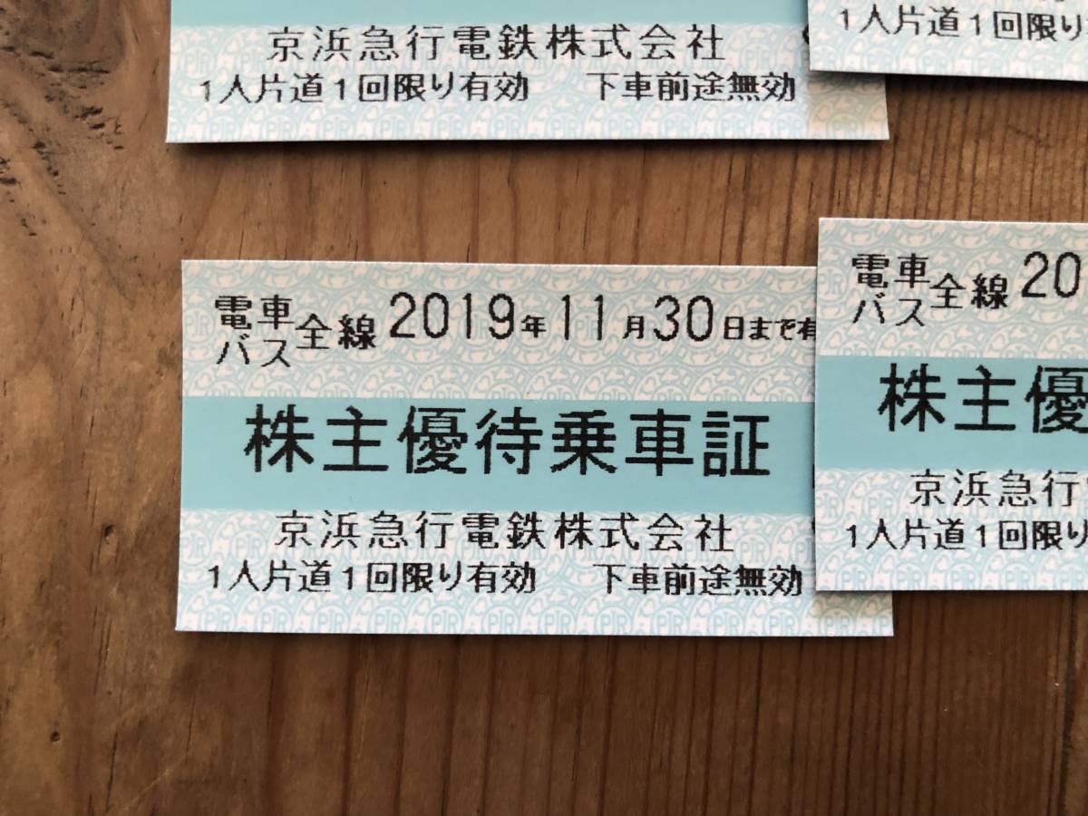 京浜急行◆株主優待乗車証◆15枚セット/11月30日迄_画像2