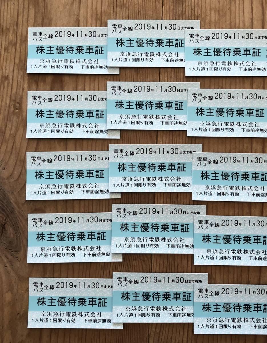 京浜急行◆株主優待乗車証◆15枚セット/11月30日迄
