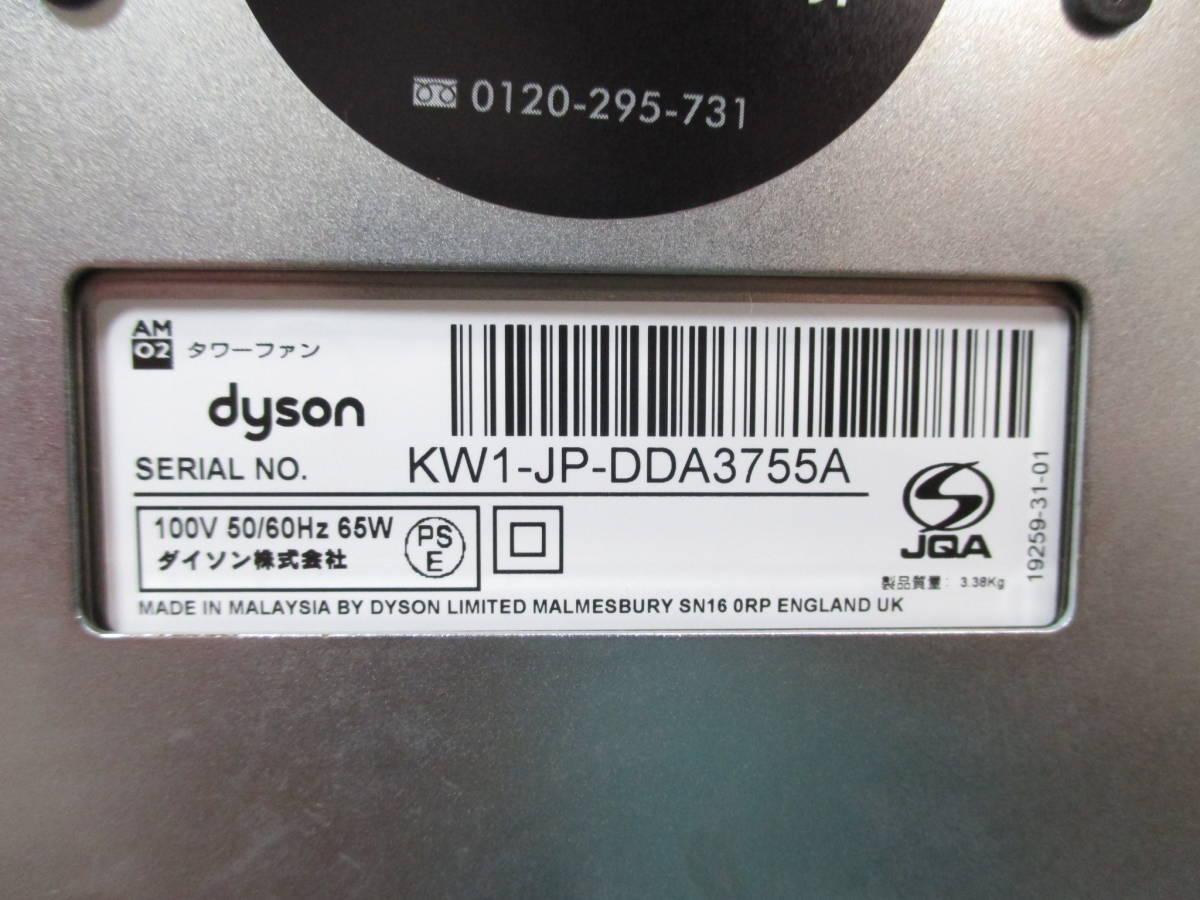 ☆dyson ダイソン AM02 タワーファン 羽根のない扇風機♪_画像4