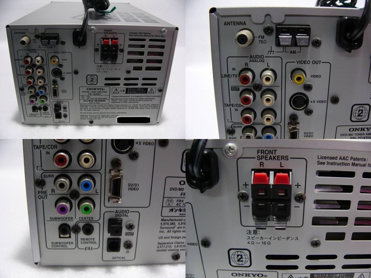 MD DVDシステムコンボ:ONKYO FR-7GXDV★★★訳あり作動品_画像10