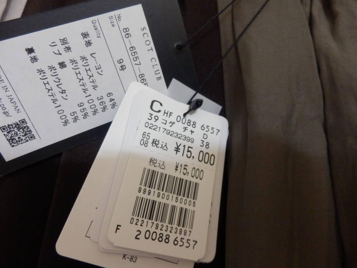 新品スコットクラブSCOTCLUBウエストリブゴム素材アースカラーフレアースカートミモレ丈定価15000日本製_画像2