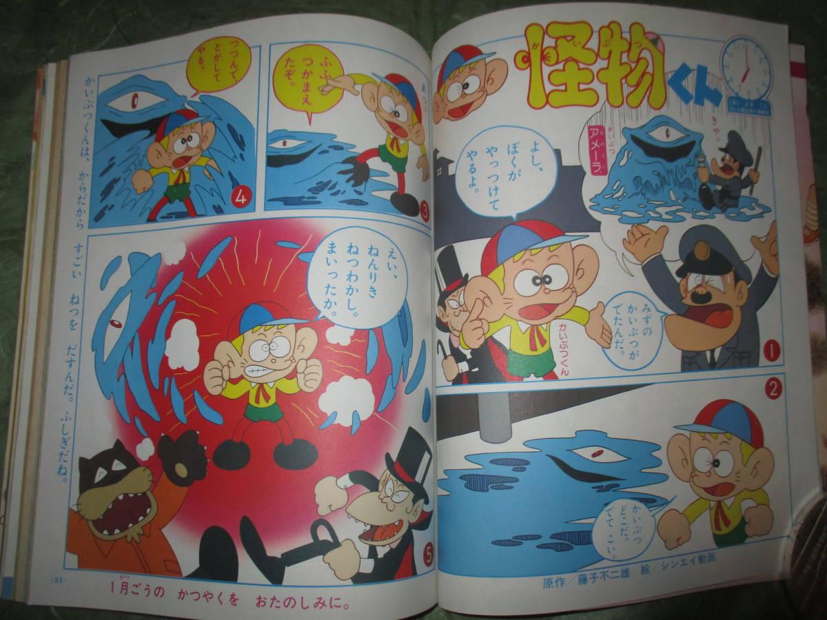 小学館の幼稚園、'80・10・12月号、'81・1月号、3冊、ドラえもん・怪物くん・鉄腕アトム他_画像8
