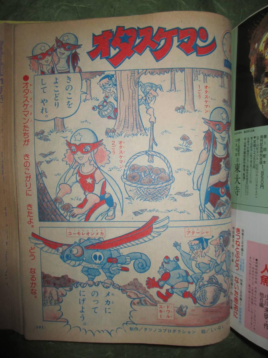 小学館の幼稚園、'80・10・12月号、'81・1月号、3冊、ドラえもん・怪物くん・鉄腕アトム他_画像9