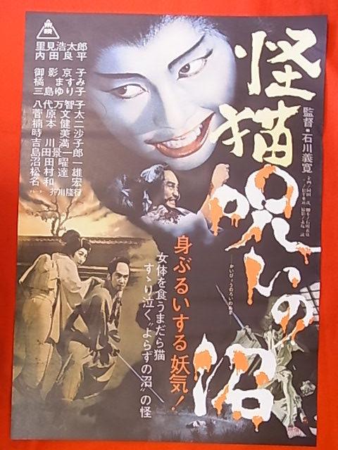 映画ポスター◆怪猫呪いの沼 昭和43年公開