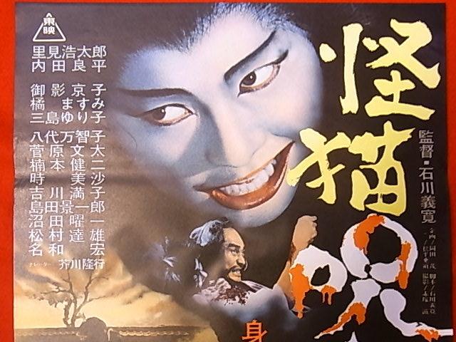 映画ポスター◆怪猫呪いの沼 昭和43年公開_画像3