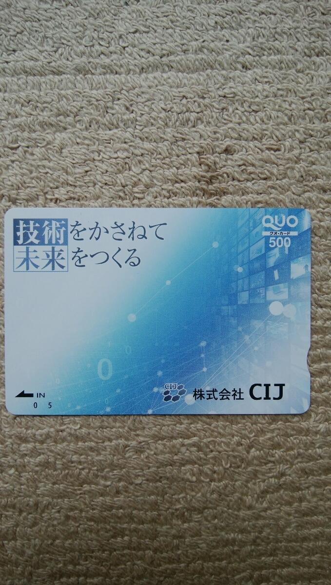 QUOカード500円相当 ポイント消化に!!_画像1
