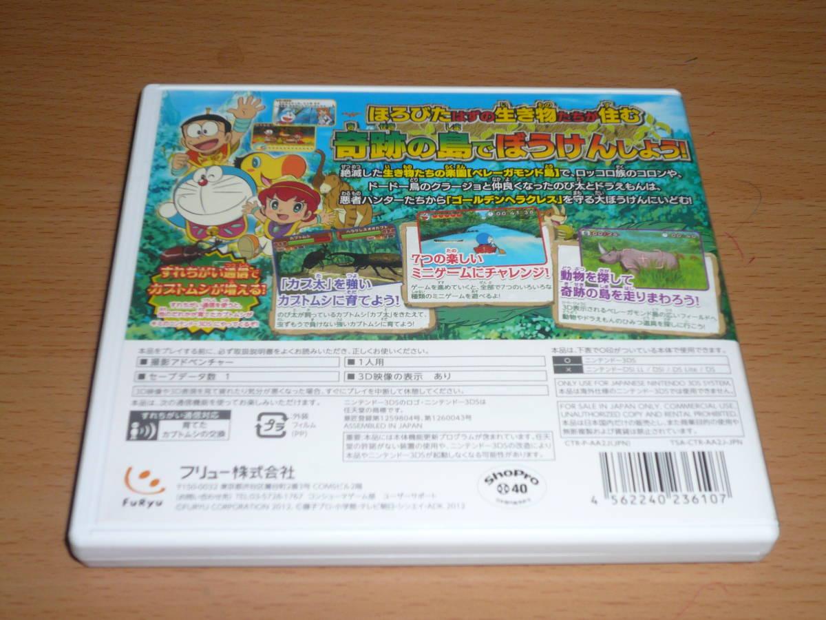 500円スタート★中古美品 3DS ドラえもん のび太と奇跡の島_画像2