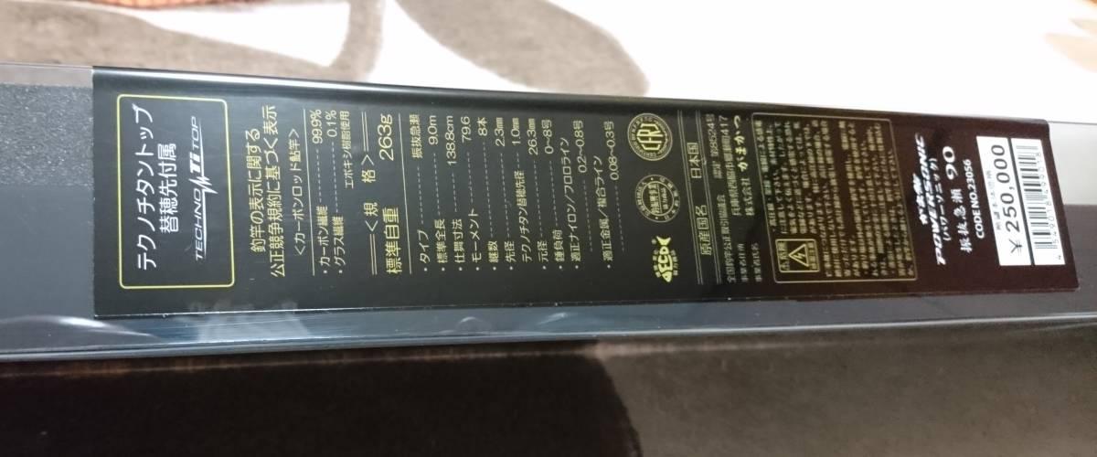 がま鮎 パワーソニック振抜急瀬9.0 がまかつ 使用時間極少 かなり美品です! 9m_画像8