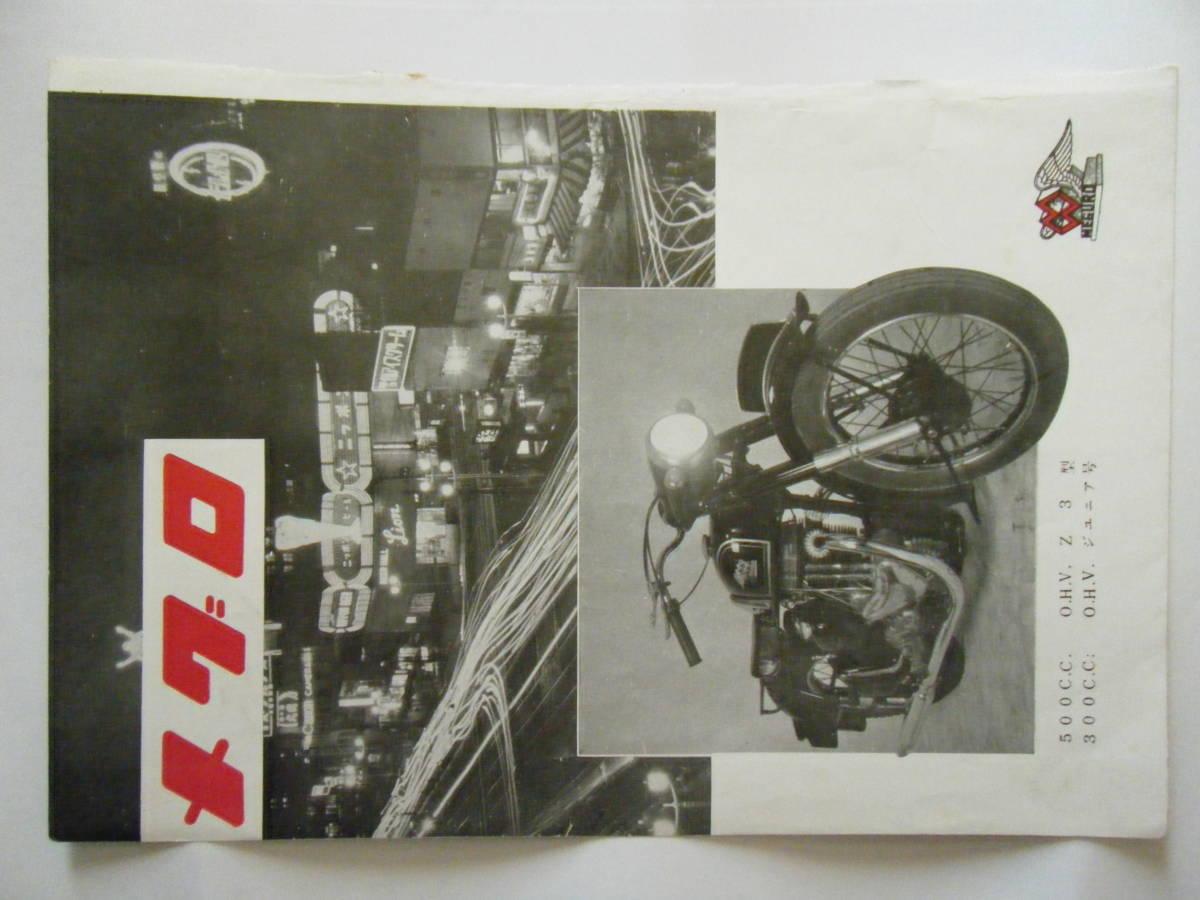 雑誌切り抜き メグロZ3(Z5)500cc 1953年頃_画像2