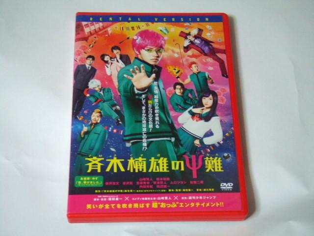 DVD 斉木楠雄のΨ難 レンタル品 山﨑賢人 橋本環奈_画像1