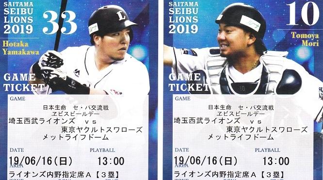 交流戦ペア◆6/16日曜 西武対ヤクルト 3塁側 A指定席2連番