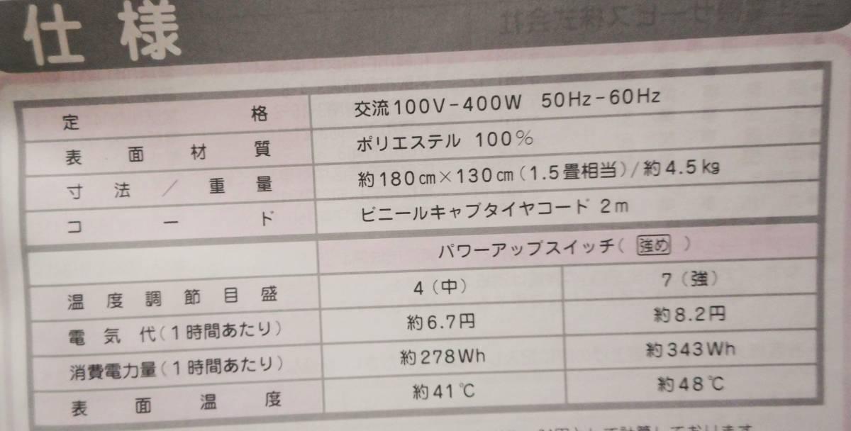 未使用☆サンヨー ホットカーペット SYC-15(CL) 1.5畳相当_画像5