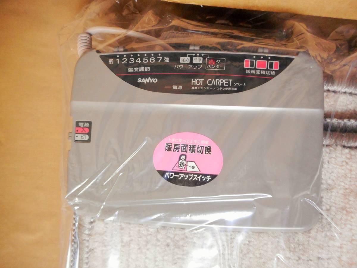 未使用☆サンヨー ホットカーペット SYC-15(CL) 1.5畳相当_画像4