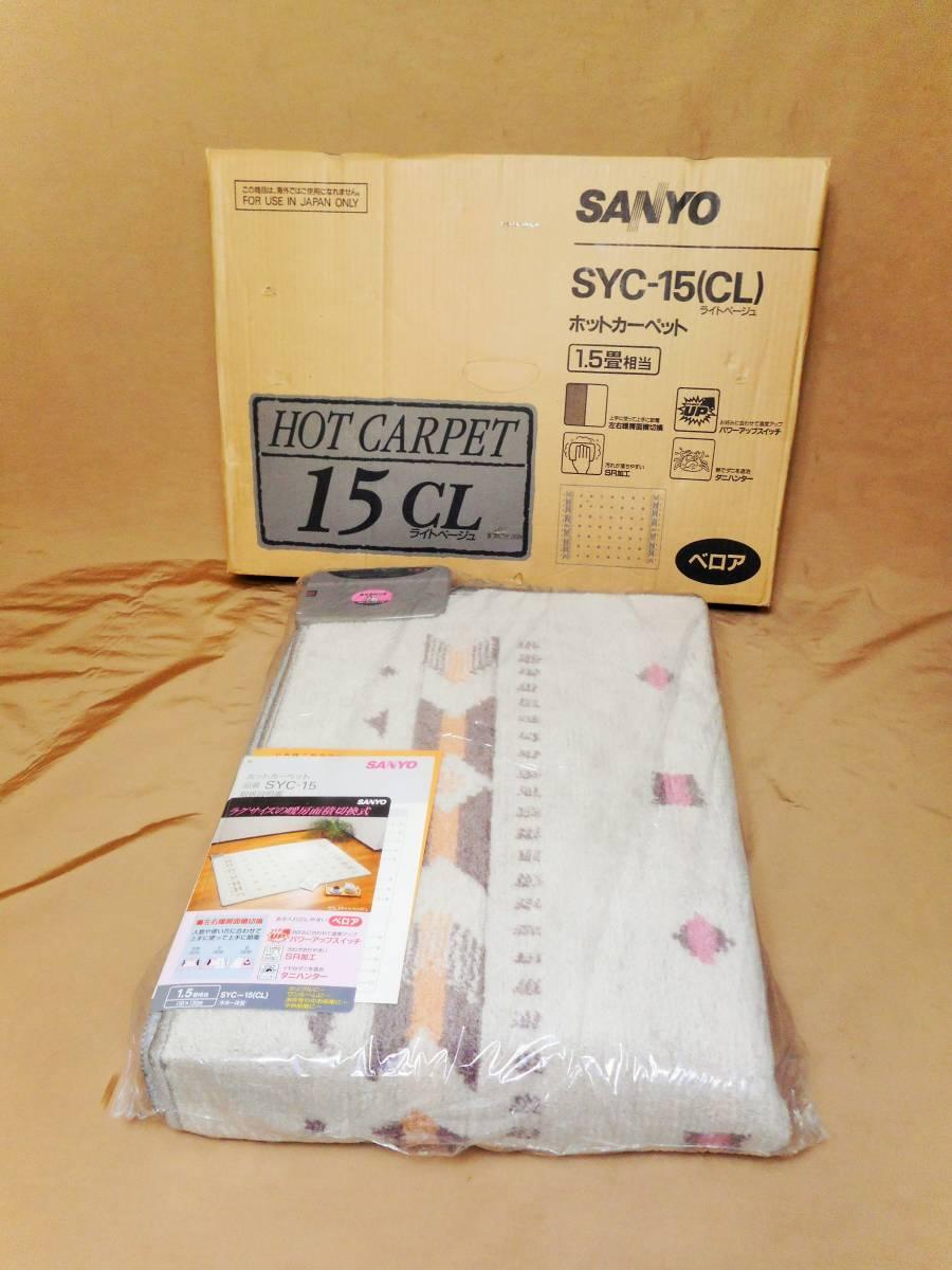 未使用☆サンヨー ホットカーペット SYC-15(CL) 1.5畳相当