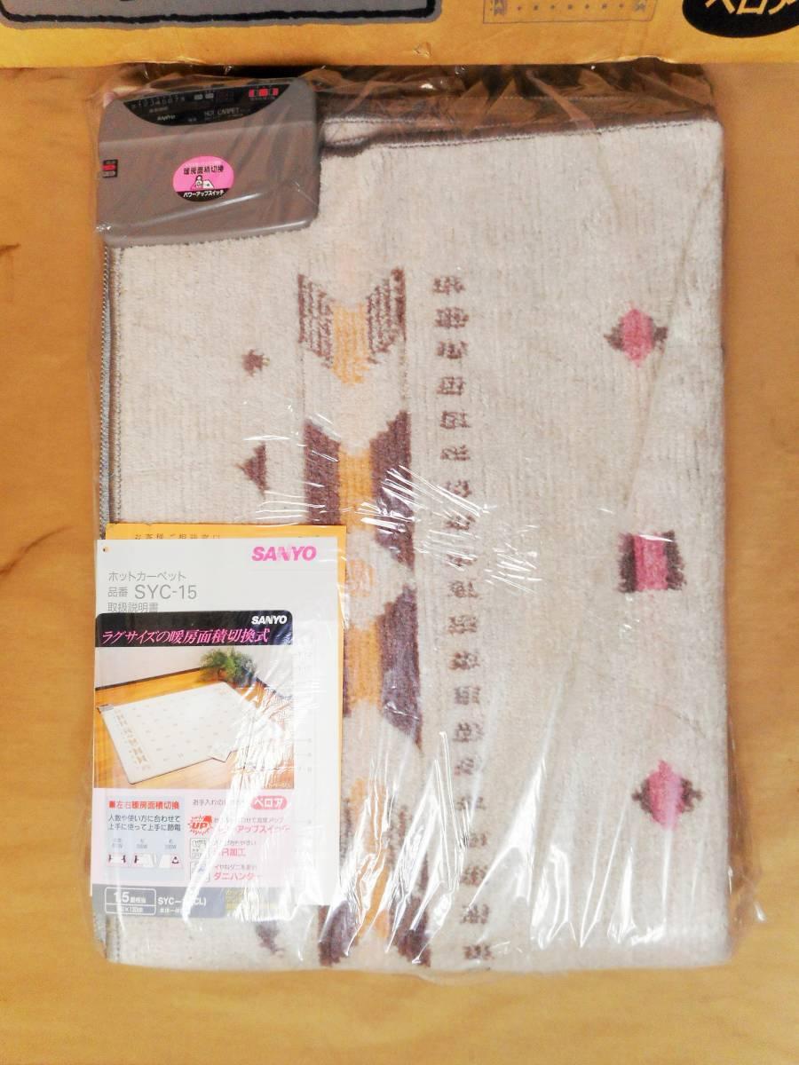 未使用☆サンヨー ホットカーペット SYC-15(CL) 1.5畳相当_画像2