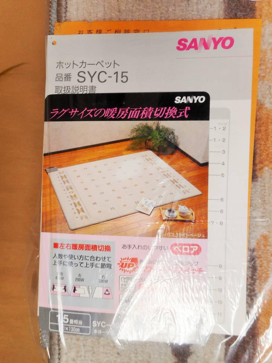 未使用☆サンヨー ホットカーペット SYC-15(CL) 1.5畳相当_画像3