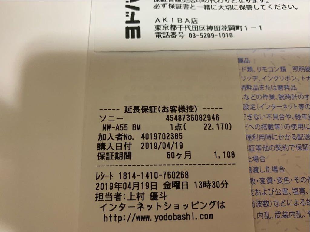 ヨドバシ5年延長保証付 美品 SONYウォークマン NW-A55 16GBモデル グレイッシュブラック_画像4