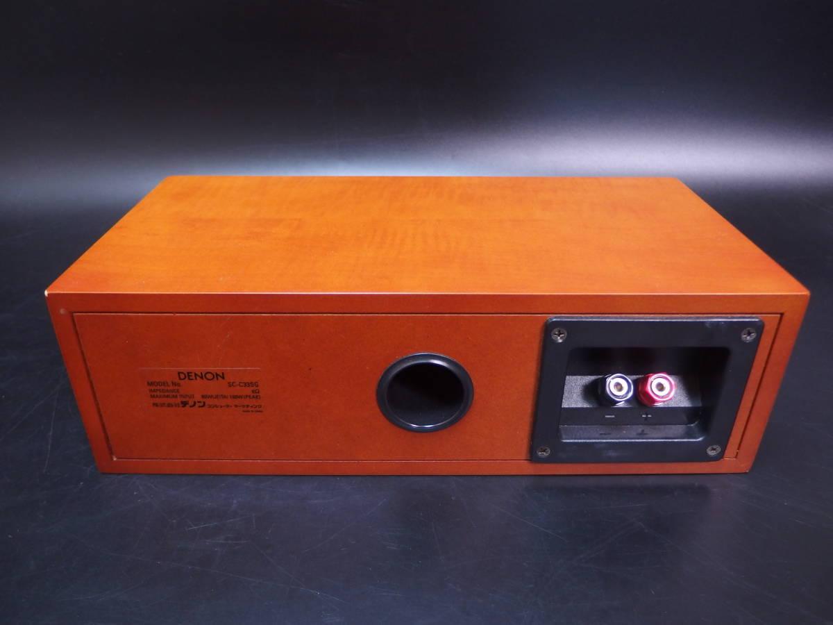 08p33 DENON デノン センタースピーカー SC-C33SG_画像8