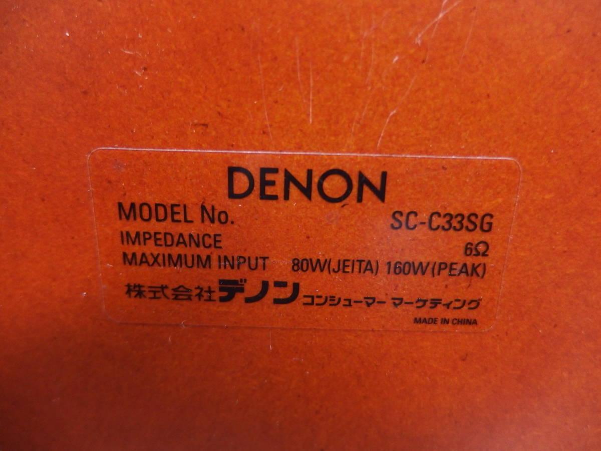 08p33 DENON デノン センタースピーカー SC-C33SG_画像10