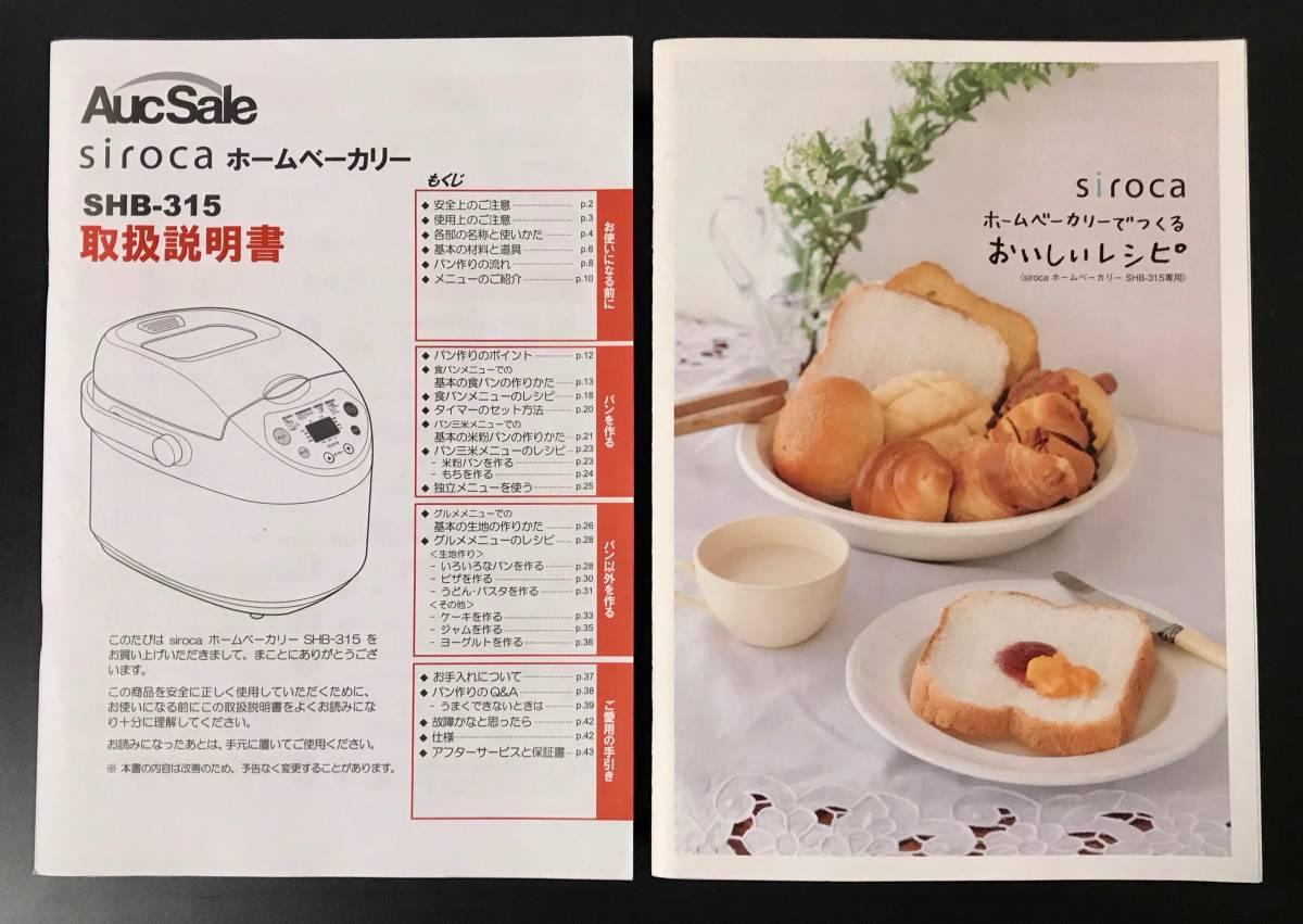未使用品 siroca シロカ SHB-315 全自動 ホームベーカリー 最大1.5斤 & 100%米粉対応 取扱説明書 パン三米 レシピ本付き_画像3