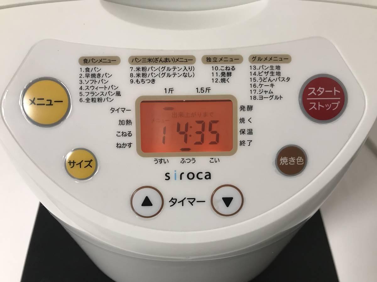 未使用品 siroca シロカ SHB-315 全自動 ホームベーカリー 最大1.5斤 & 100%米粉対応 取扱説明書 パン三米 レシピ本付き_画像2