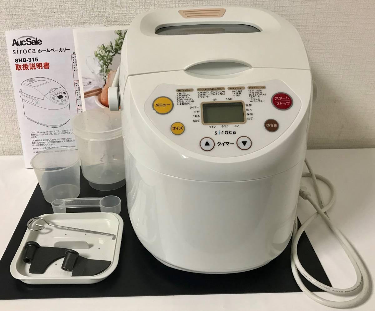 未使用品 siroca シロカ SHB-315 全自動 ホームベーカリー 最大1.5斤 & 100%米粉対応 取扱説明書 パン三米 レシピ本付き
