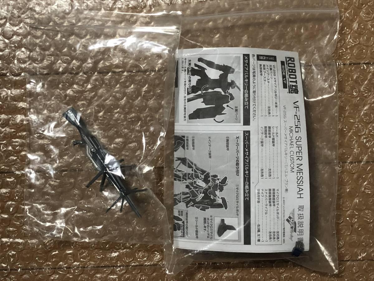 【中身未使用】VF100's アーマードメサイアバルキリー(早乙女アルト機) オマケ→ジャンクの「ROBOT魂メサイアミハエル機」付き_画像10