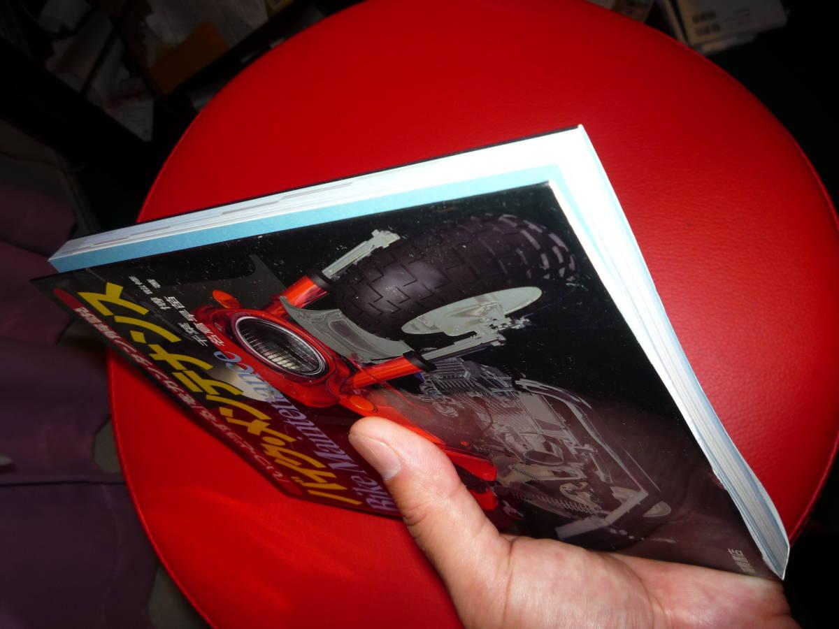 送料無料 即決 バイクいじりの本  バイク・メンテナンス-「いつ・どうする」をカンタン解説_画像2