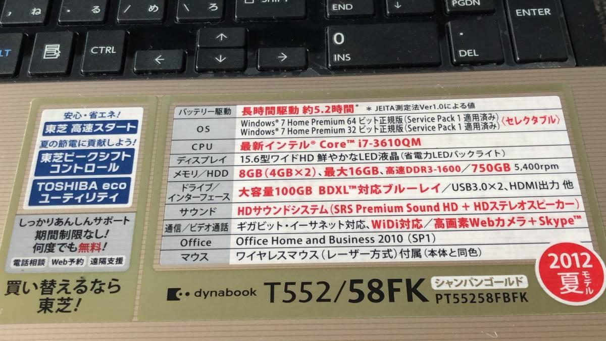 ジャンク!TOSHIBA T552/58FK *Core i7 3610QM Blu-ray Disc 0520-162_画像4