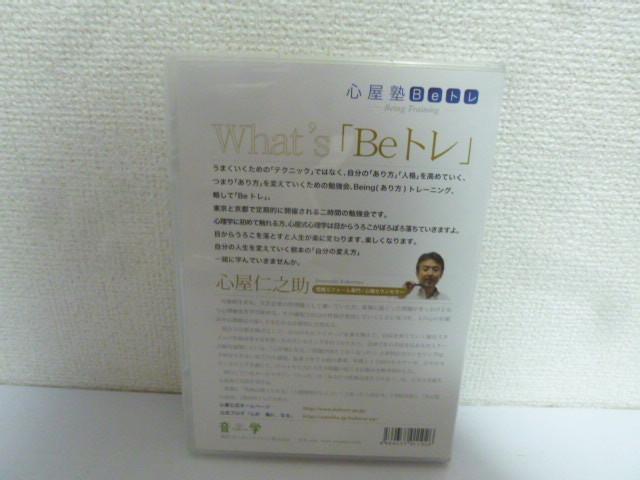 心屋塾Beトレ Being Training VOL.25 お金 心屋仁之助 DVD_画像2