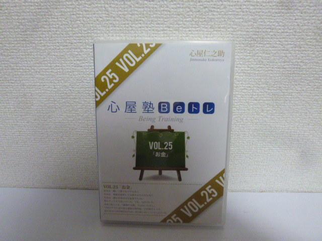 心屋塾Beトレ Being Training VOL.25 お金 心屋仁之助 DVD