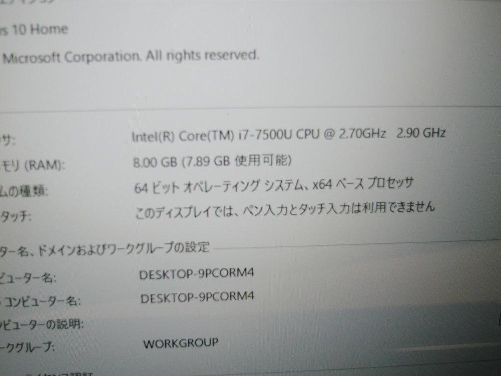 美品!●2017年モデル!超高性能 第7世代 Corei7 7500U 搭載!最大3.5Ghz フルHD液晶 SSD480GB メモリ8GB NS700/G 最新Windows10_画像6