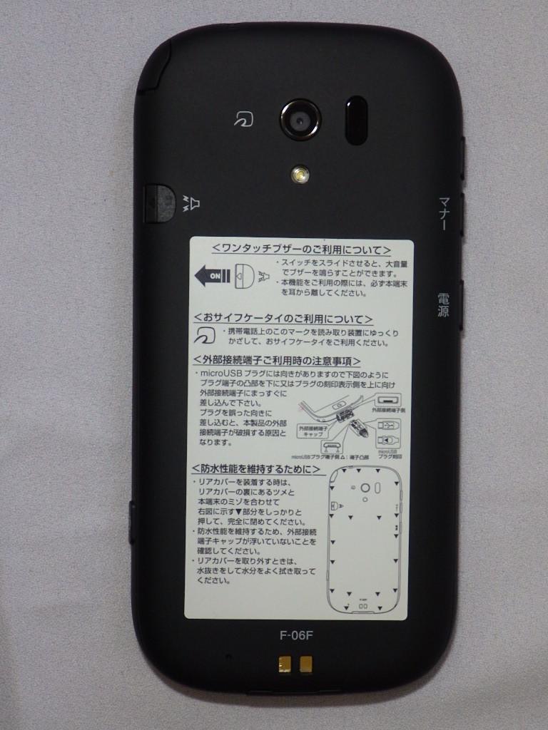 判定○ docomo ドコモ らくらくスマートフォン F-06F ブラック 美品 本体のみ_画像3