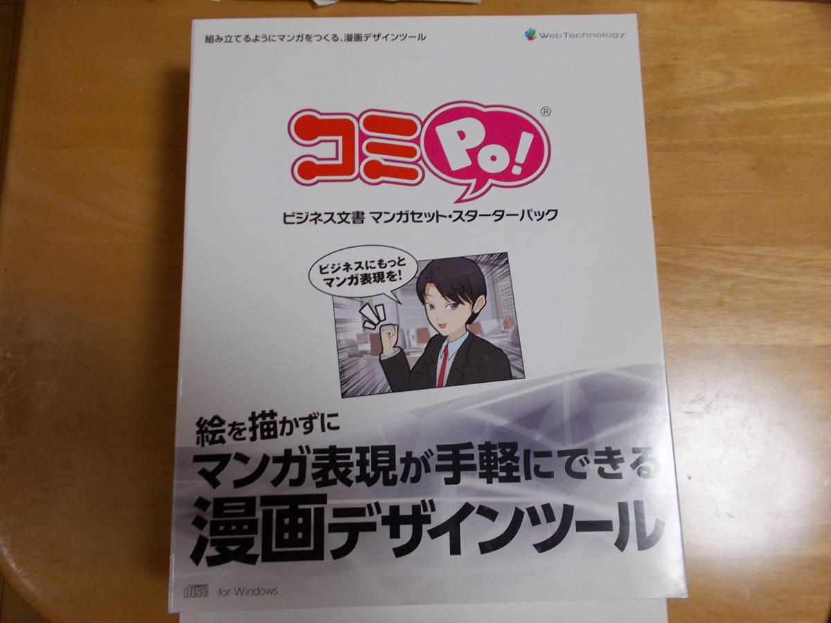 ★☆送料無料★コミPo★ビジネス文書・マンガソフト☆★_画像2
