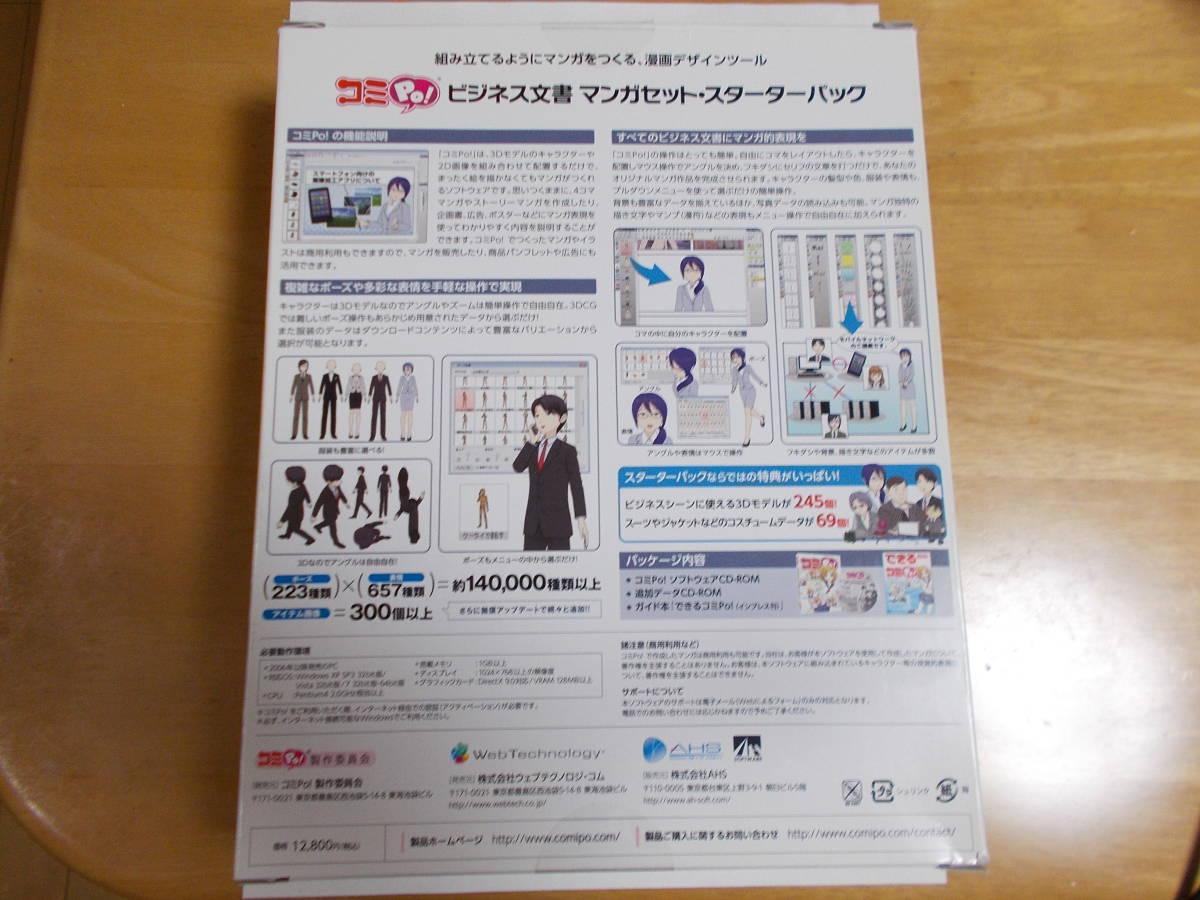 ★☆送料無料★コミPo★ビジネス文書・マンガソフト☆★_画像3