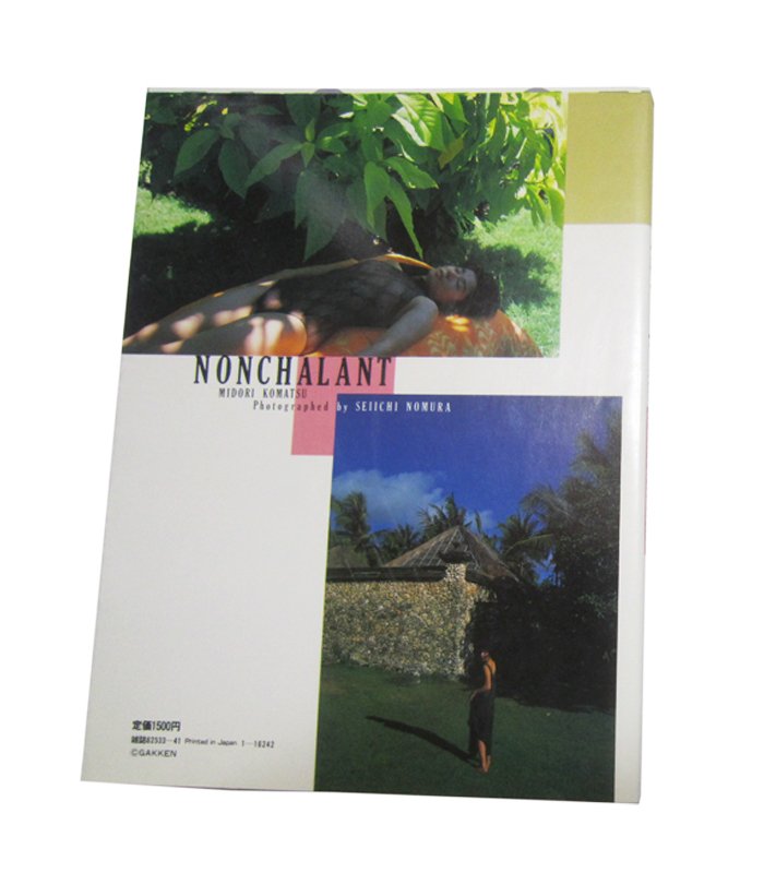 小松みどり 写真集  1986年3月5日発行_画像2