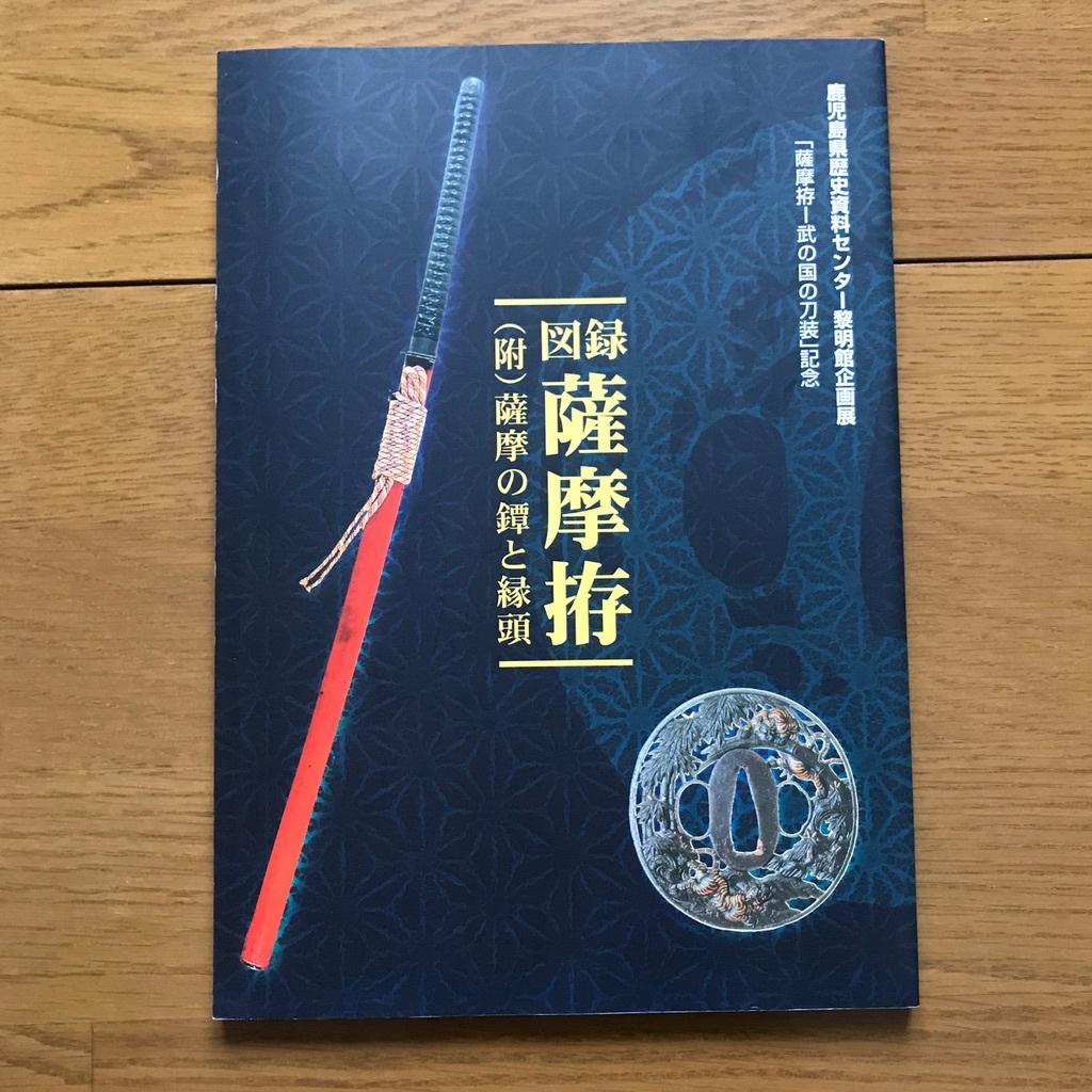 「薩摩拵 武の国の刀装」 図録 薩摩拵 (附)薩摩の鐔と縁頭 ●鹿児島県歴史資料センター黎明館 2005年 日本刀 刀 かたな