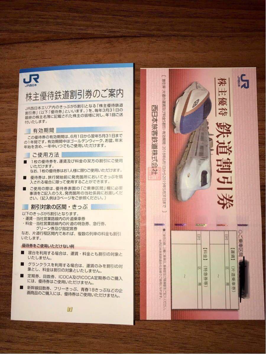 ☆最落なし☆JR西日本株主優待割引券 2019年5月31日まで  ♪1枚です♪