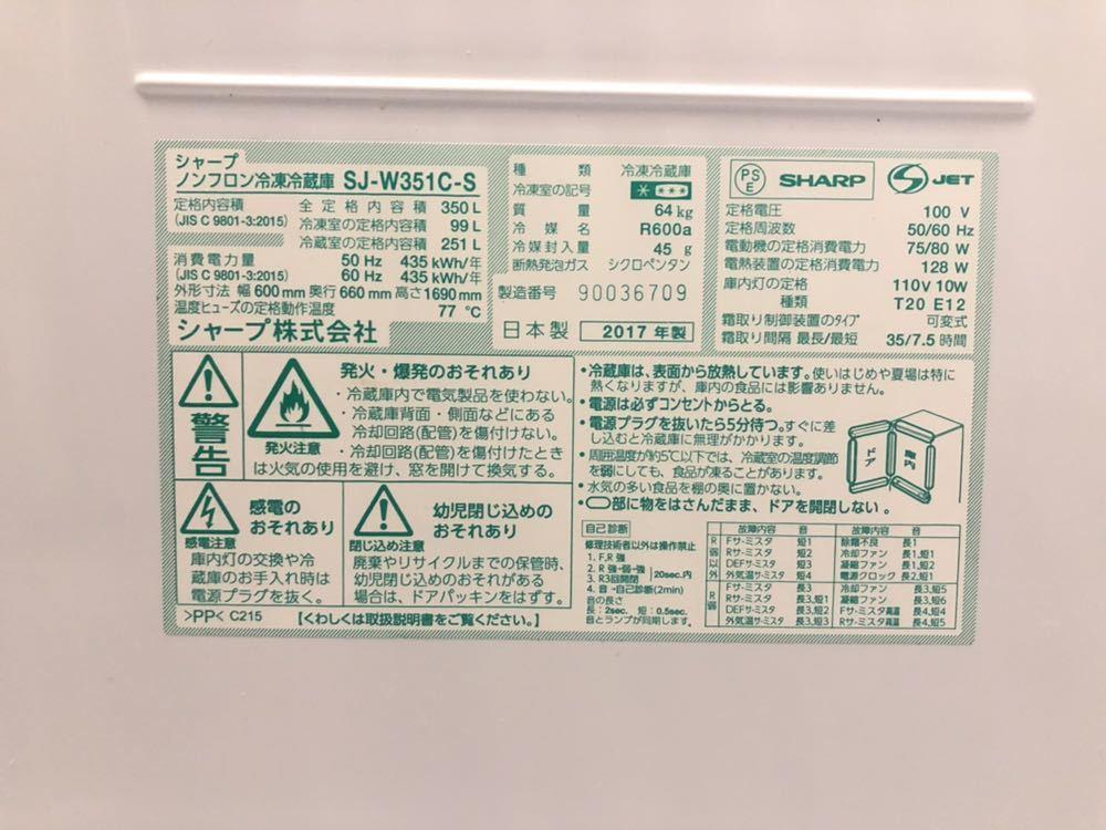 ☆ SHARP/シャープ/ SJ-W351C-S /350L/ 2017年/ 使用期間短い9ヶ月/どっちもドア 左右開き_画像5
