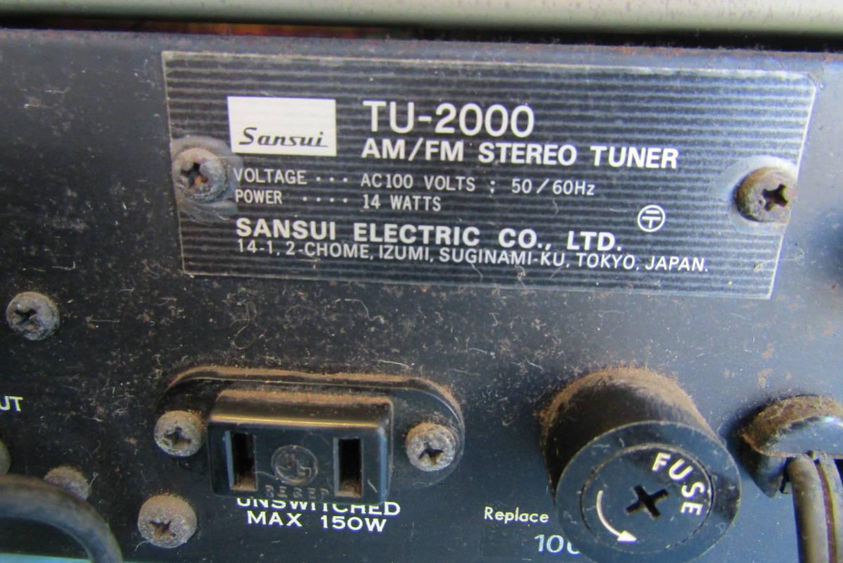 S0517*3 サンスイ チューナー TU-2000 通電OK _画像5