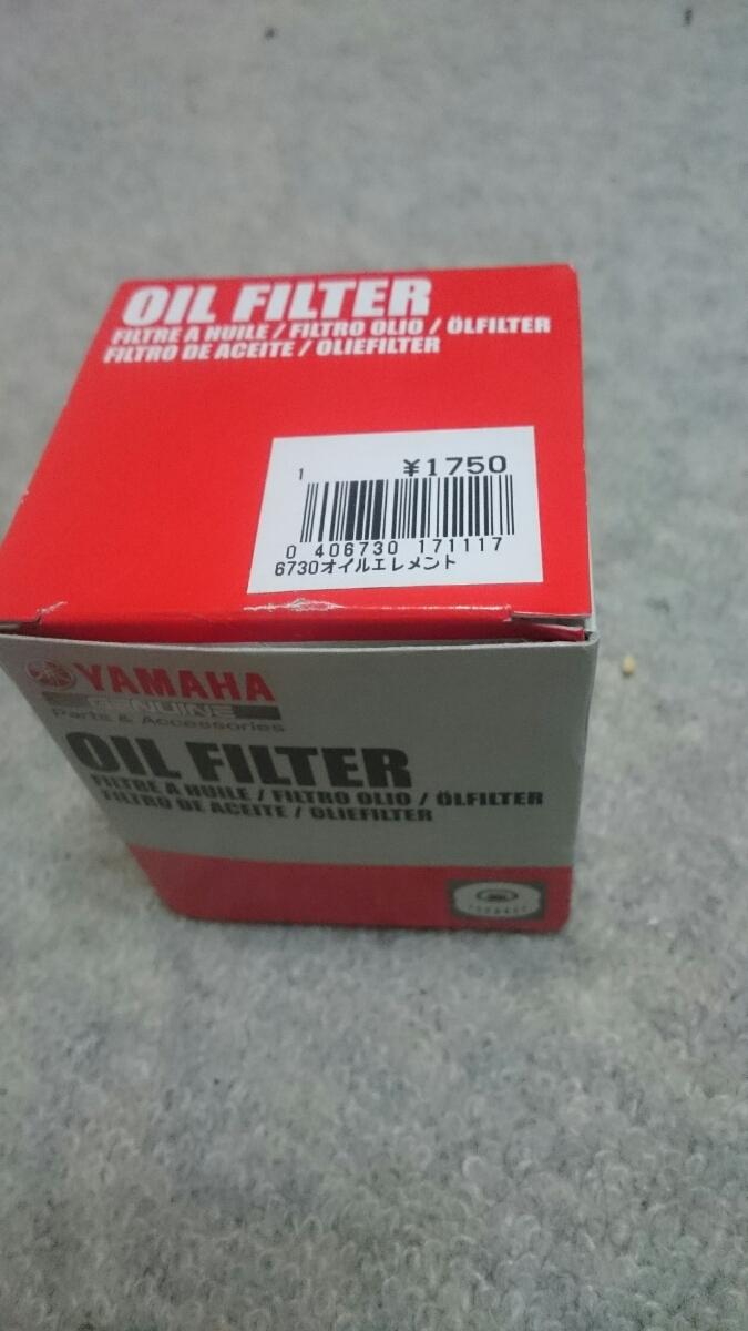 ヤマハ F50 オイルフィルター 未使用品 50馬力 ヤマハ純正 オイル交換