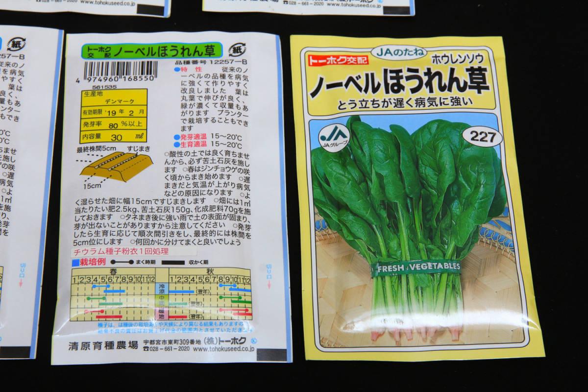 ほうれん草の種(ノーベルほうれん草)  5袋 ●新品未開封 ●トーホクの種 _画像3